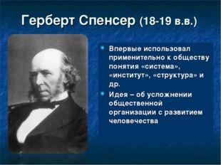 Герберт Спенсер (18-19 в.в.) Впервые использовал применительно к обществу пон