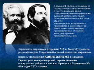Зарождение марксизма в середине XIX в. было обусловлено рядом факторов. Социа