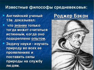 Известные философы средневековья: Английский ученый 13в. доказывал: что знани