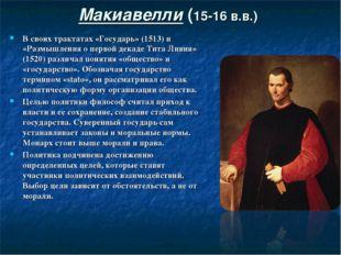 Макиавелли (15-16 в.в.) В своих трактатах «Государь» (1513) и «Размышления о