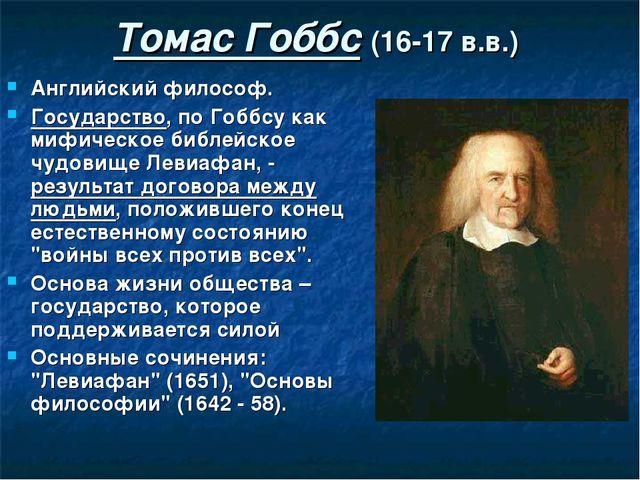 Английский философ. Государство, по Гоббсу как мифическое библейское чудовище...