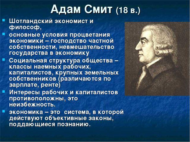 Адам Смит (18 в.) Шотландский экономист и философ, основные условия процветан...