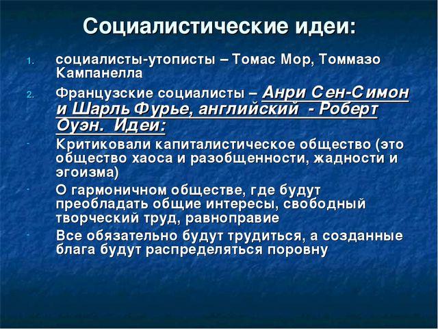 Социалистические идеи: социалисты-утописты – Томас Мор, Томмазо Кампанелла Фр...