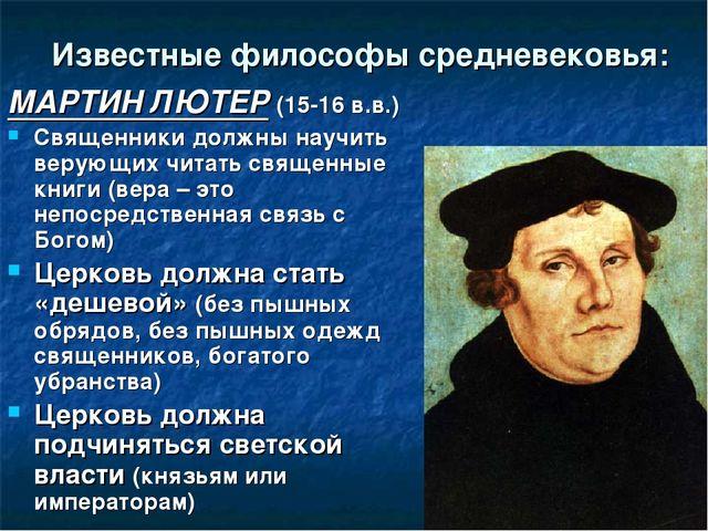 Известные философы средневековья: МАРТИН ЛЮТЕР (15-16 в.в.) Священники должны...