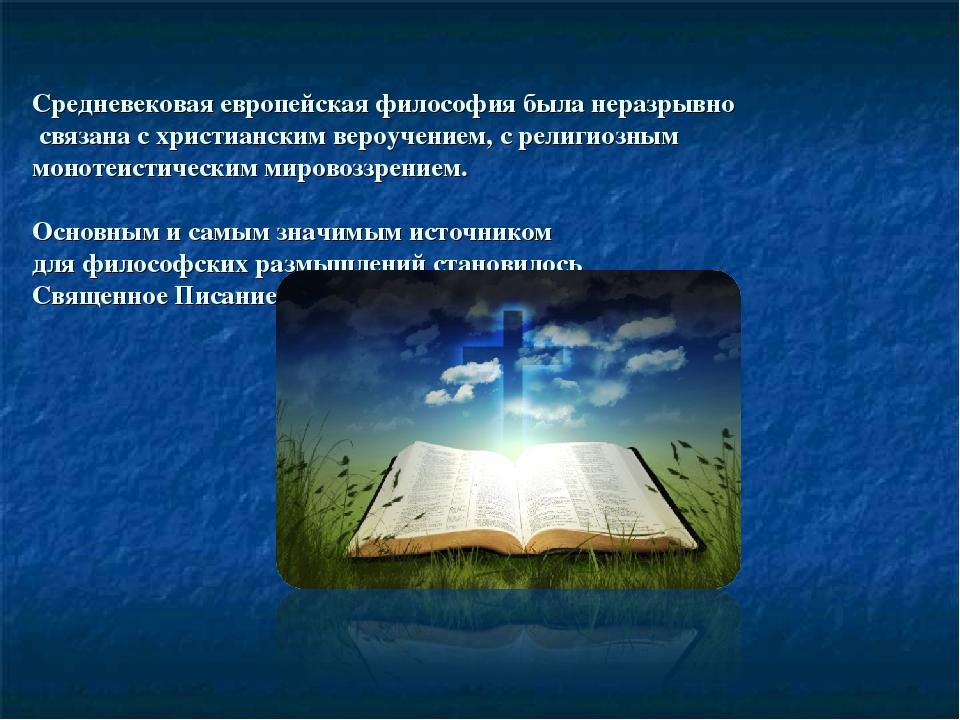 Средневековая европейская философия была неразрывно связана с христианским ве...