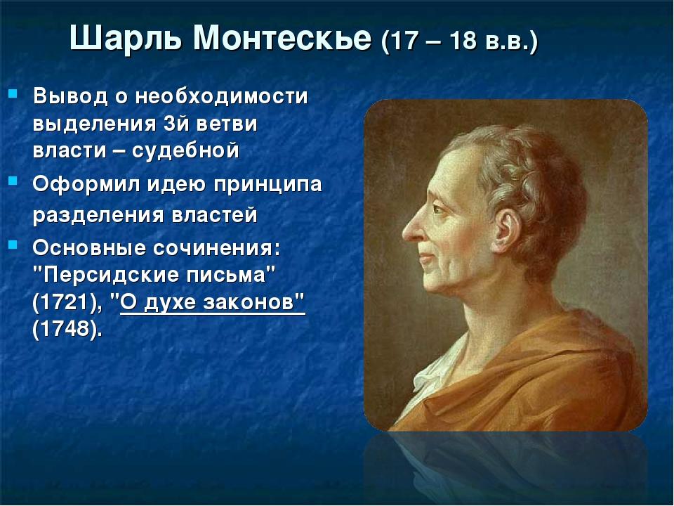 Шарль Монтескье (17 – 18 в.в.) Вывод о необходимости выделения 3й ветви власт...