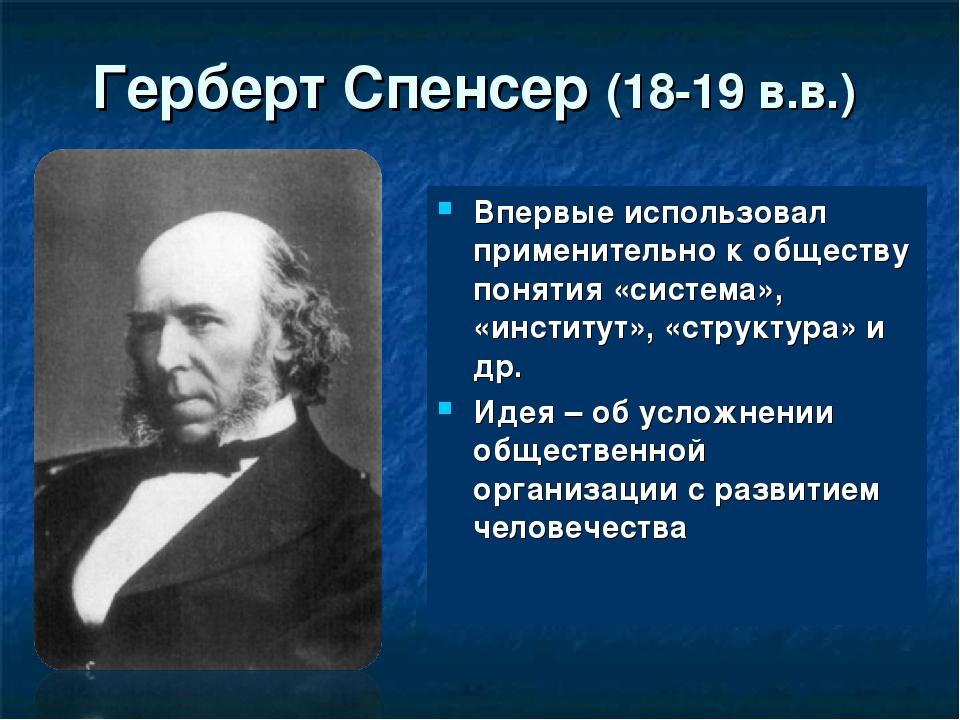 Герберт Спенсер (18-19 в.в.) Впервые использовал применительно к обществу пон...