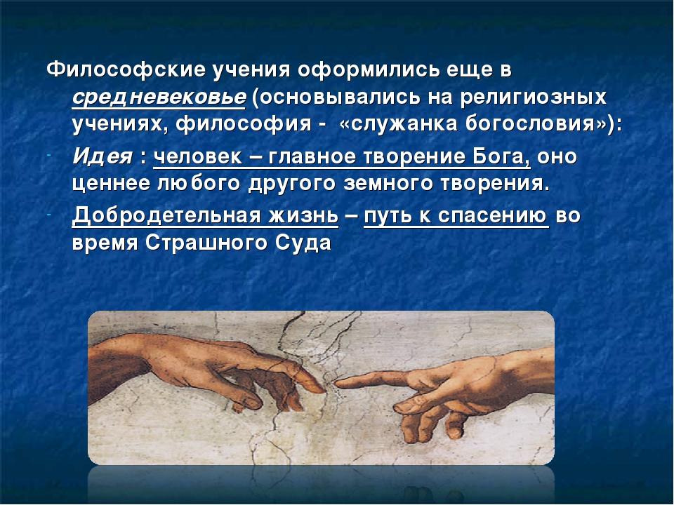 Философские учения оформились еще в средневековье (основывались на религиозны...