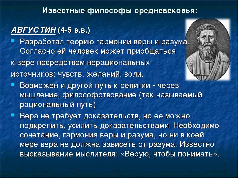 Известные философы средневековья: АВГУСТИН (4-5 в.в.) Разработал теорию гармо...