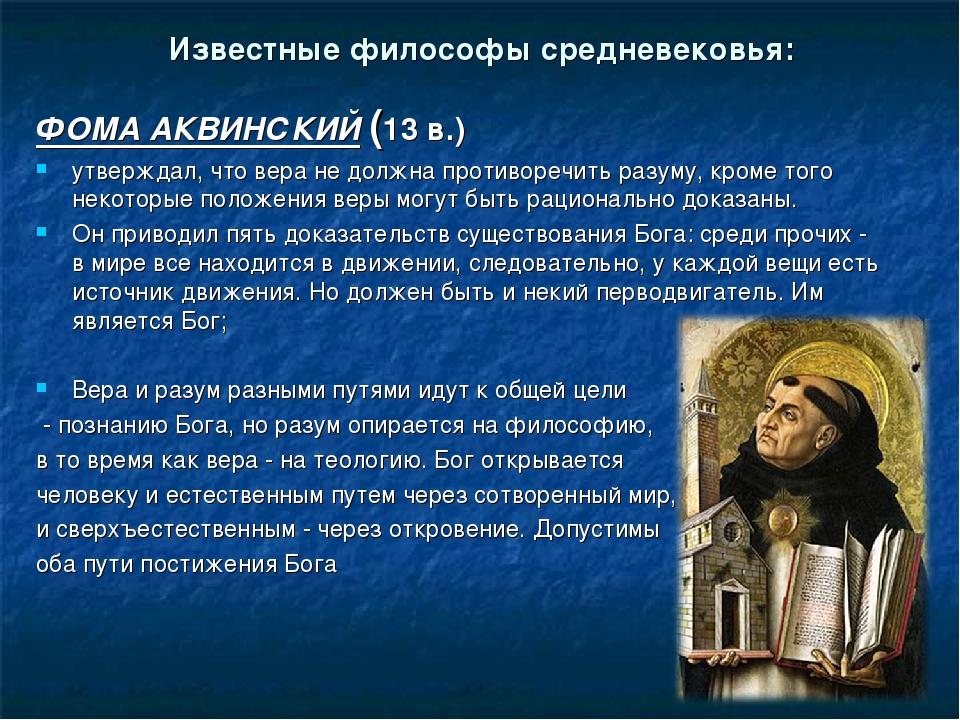 Известные философы средневековья: ФОМА АКВИНСКИЙ (13 в.) утверждал, что вера...