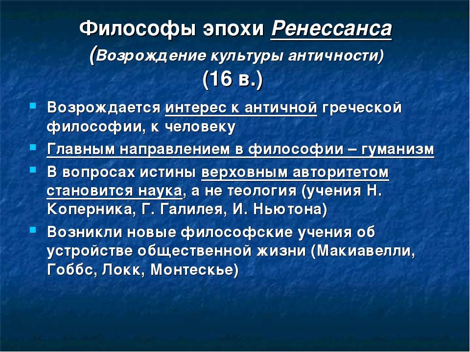 Философы эпохи Ренессанса (Возрождение культуры античности) (16 в.) Возрождае...