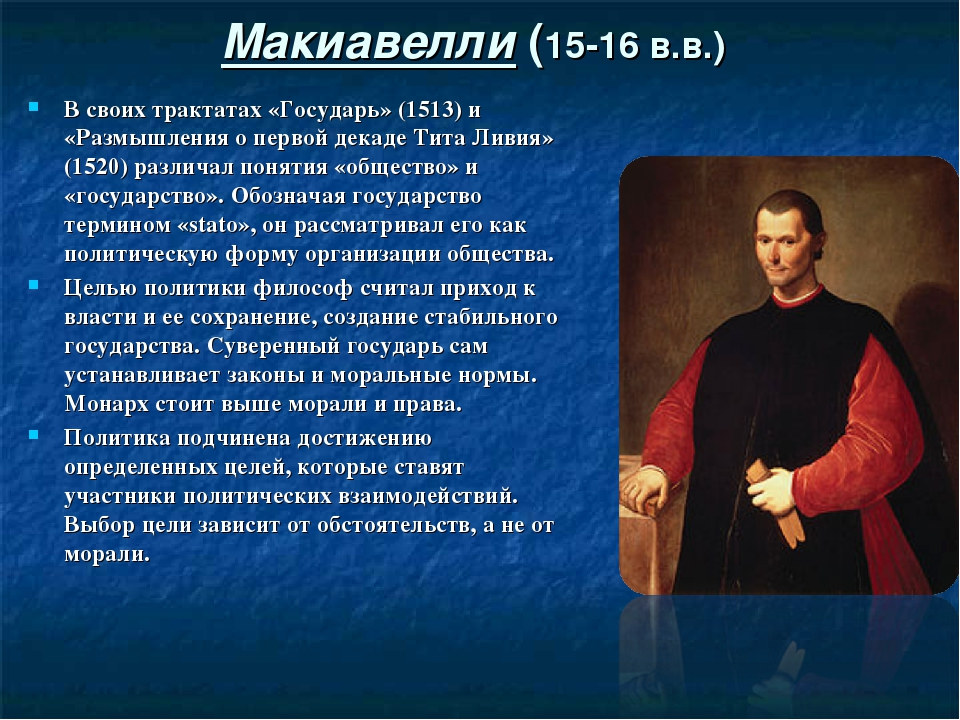 Макиавелли (15-16 в.в.) В своих трактатах «Государь» (1513) и «Размышления о...
