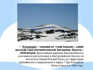 Косцюшко– седьмая из «семи вершин», самая высокая гора континентальной Австр