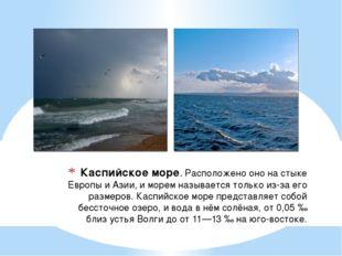 Каспийское море.Расположено оно на стыке Европы и Азии, и морем называется т