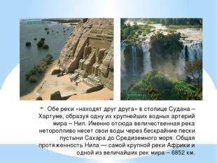 Обе реки «находят друг друга» в столице Судана – Хартуме, образуя одну их кру