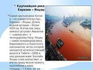 Крупнейшая река Евразии – Янцзы Самая крупная река Китая и, «по совместительс