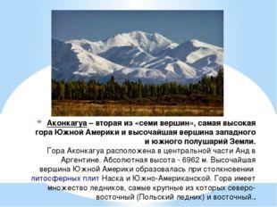 Аконкагуа– вторая из «семи вершин», самая высокая гора Южной Америки и высоч