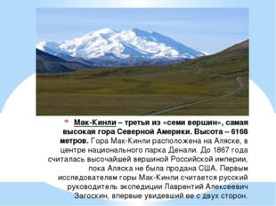 Мак-Кинли– третья из «семи вершин», самая высокая гора Северной Америки. Выс
