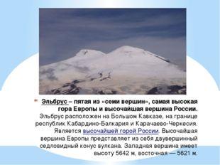 Эльбрус– пятая из «семи вершин», самая высокая гора Европы и высочайшая верш