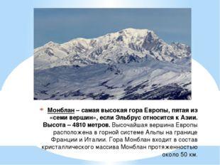 Монблан– самая высокая гора Европы, пятая из «семи вершин», если Эльбрус отн
