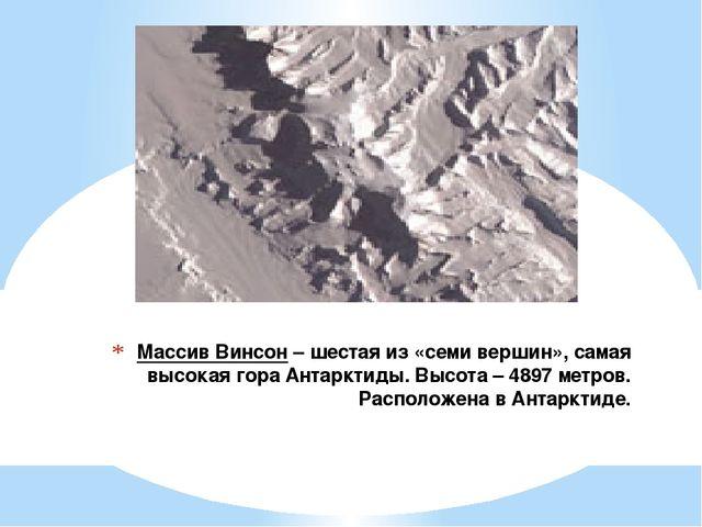 Массив Винсон– шестая из «семи вершин», самая высокая гора Антарктиды. Высот...