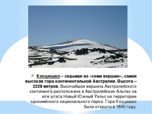 Косцюшко– седьмая из «семи вершин», самая высокая гора континентальной Австр...