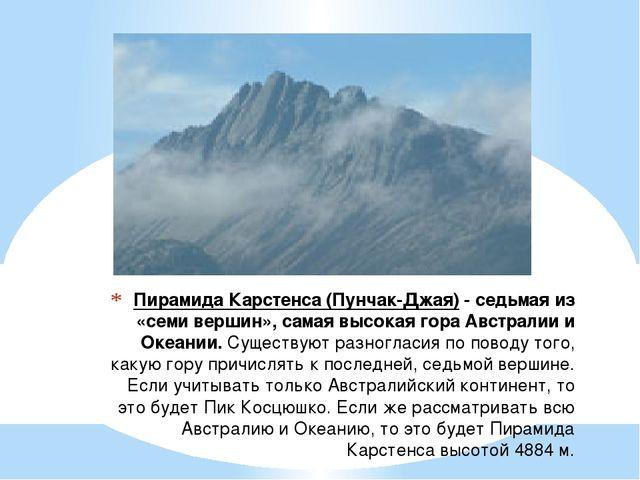 Пирамида Карстенса(Пунчак-Джая)- седьмая из «семи вершин», самая высокая го...