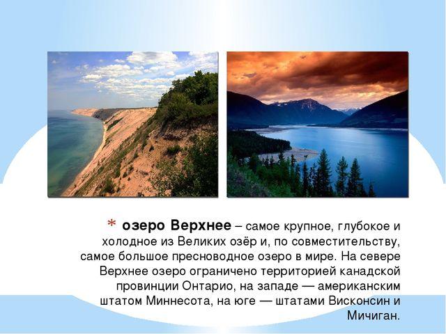 озеро Верхнее– самое крупное, глубокое и холодное из Великих озёр и, по совм...