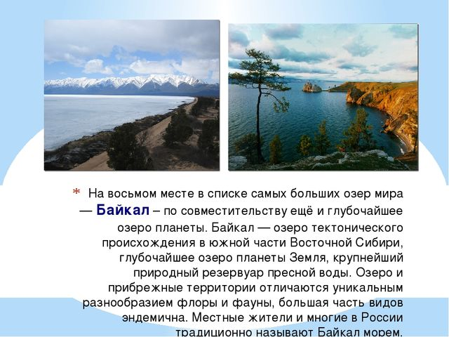 На восьмом месте в списке самых больших озер мира —Байкал– по совместительс...