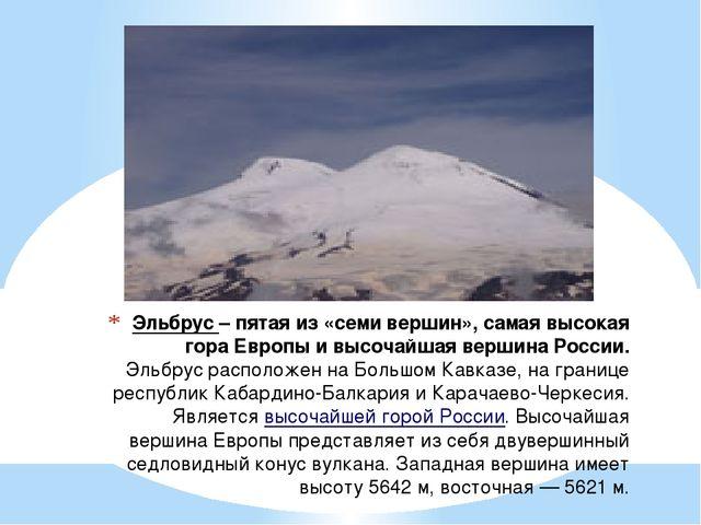 Эльбрус– пятая из «семи вершин», самая высокая гора Европы и высочайшая верш...
