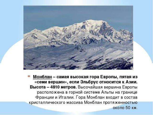 Монблан– самая высокая гора Европы, пятая из «семи вершин», если Эльбрус отн...