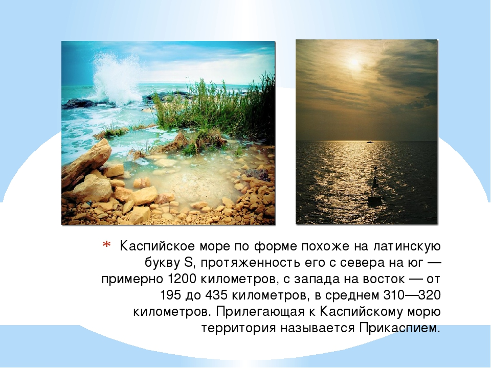 Каспийское море по форме похоже на латинскую букву S, протяженность его с сев...