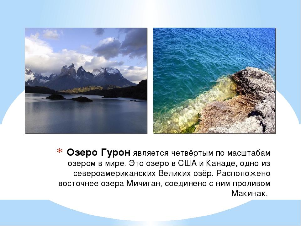 Озеро Гуронявляется четвёртым по масштабам озером в мире. Это озеро в США и...
