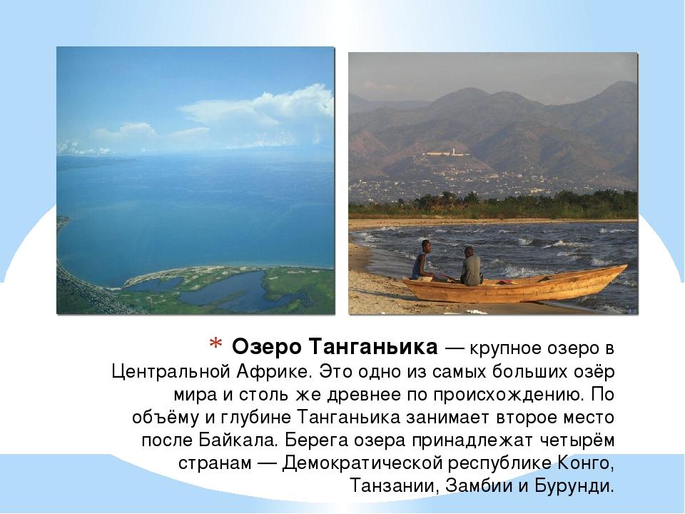 Озеро Танганьика— крупное озеро в Центральной Африке. Это одно из самых боль...