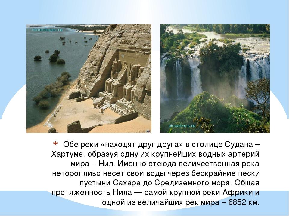 Обе реки «находят друг друга» в столице Судана – Хартуме, образуя одну их кру...