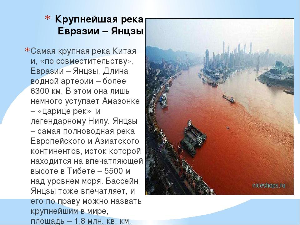 Крупнейшая река Евразии – Янцзы Самая крупная река Китая и, «по совместительс...