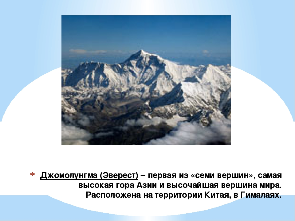 Джомолунгма (Эверест)– первая из «семи вершин», самая высокая гора Азии и вы...