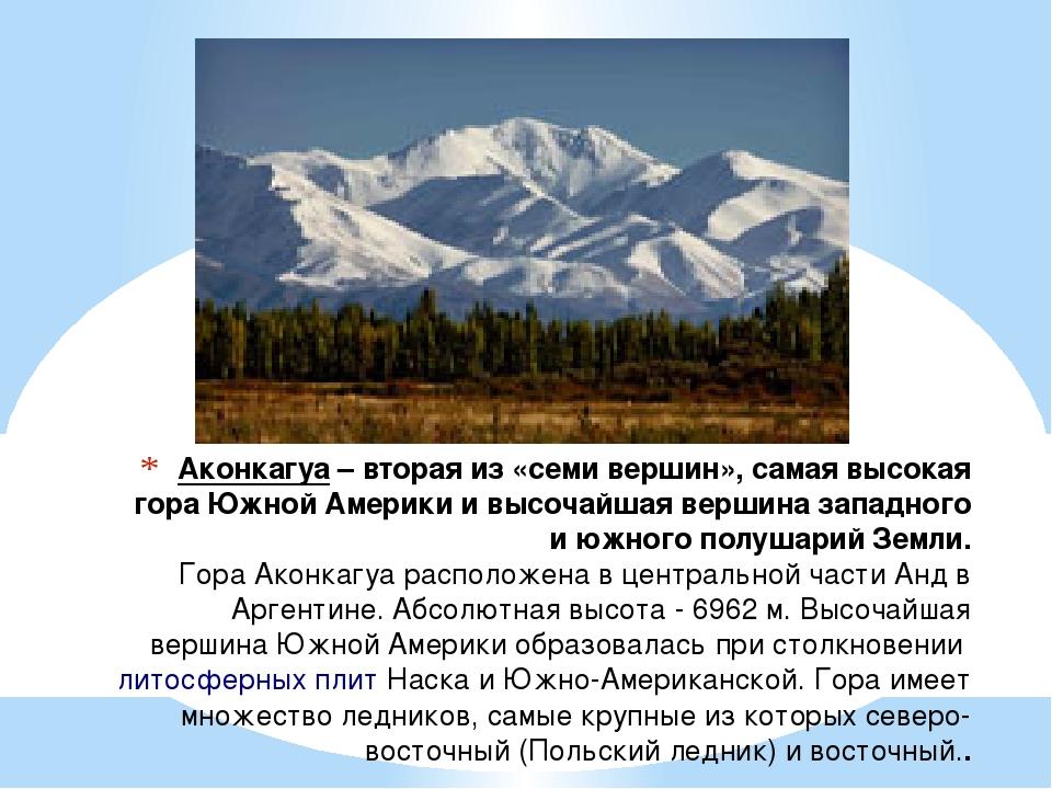 Аконкагуа– вторая из «семи вершин», самая высокая гора Южной Америки и высоч...