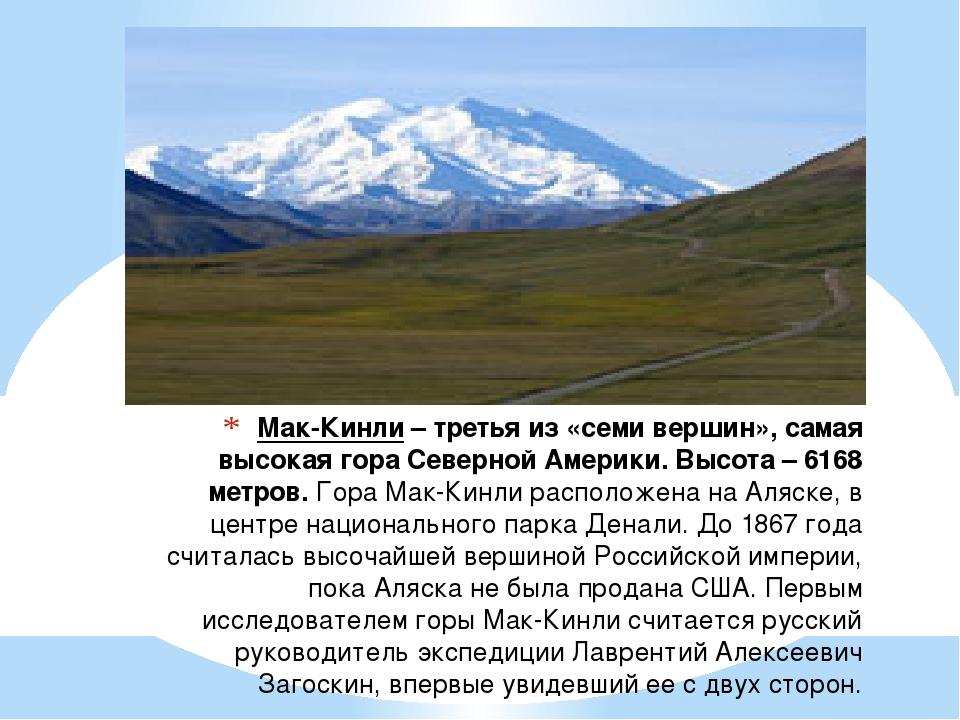 Мак-Кинли– третья из «семи вершин», самая высокая гора Северной Америки. Выс...
