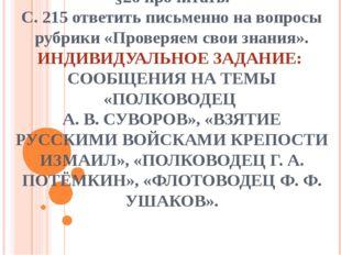 НА ДОМ: §26 прочитать. С. 215 ответить письменно на вопросы рубрики «Проверяе