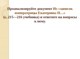 Проанализируйте документ Из «записок императрицы Екатерины II…» (с. 215—216 у