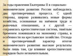 За годы правления Екатерины II в социально- экономическом развитии России наб
