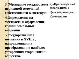 3.Обращение государством церковной земельной собственности в светскую. 4.Опре
