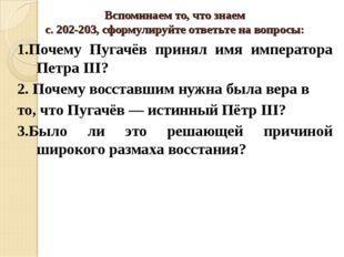 Вспоминаем то, что знаем с. 202-203, сформулируйте ответьте на вопросы: 1.Поч
