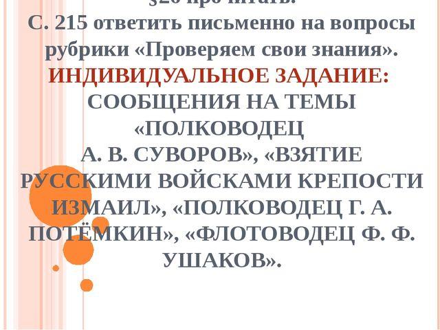 НА ДОМ: §26 прочитать. С. 215 ответить письменно на вопросы рубрики «Проверяе...