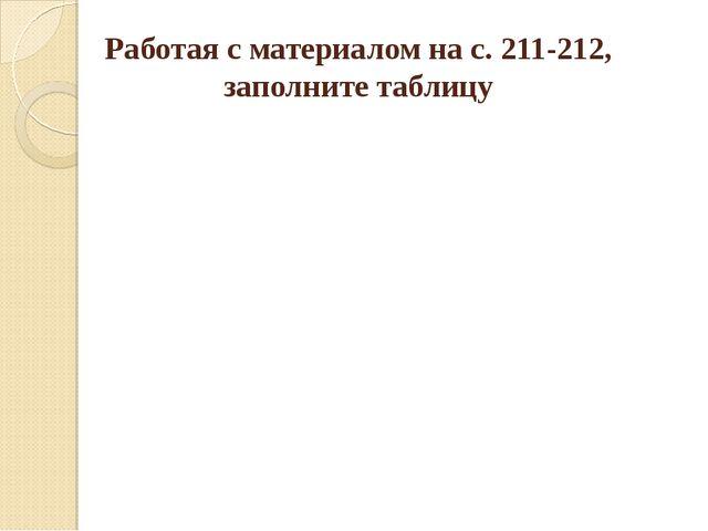 Работая с материалом на с. 211-212, заполните таблицу