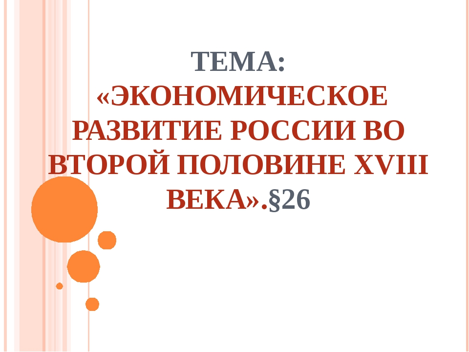 ТЕМА: «ЭКОНОМИЧЕСКОЕ РАЗВИТИЕ РОССИИ ВО ВТОРОЙ ПОЛОВИНЕ XVIII ВЕКА».§26