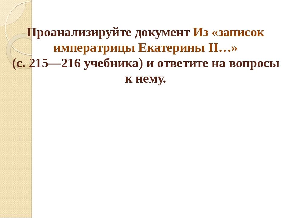 Проанализируйте документ Из «записок императрицы Екатерины II…» (с. 215—216 у...