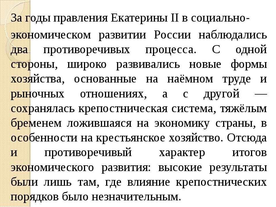За годы правления Екатерины II в социально- экономическом развитии России наб...