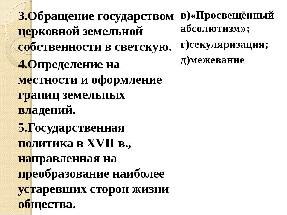 3.Обращение государством церковной земельной собственности в светскую. 4.Опре...